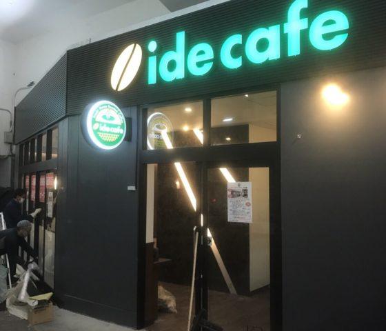 ide cafe(飲食)