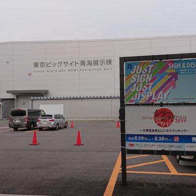 サイン&ディスプレイショウ2019設置編